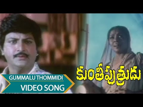 Gummalu Thommidi Video Song || Kunti Putrudu Telugu || Mohan Babu, Vijayashanti