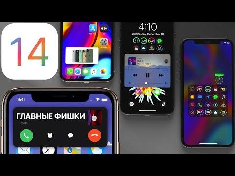 Apple слила IOS 14: обзор, что нового, дата выхода
