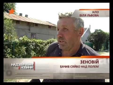 Во Львовской области обнаружили следы НЛО. 'Чрезвычайные новости'