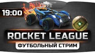 Футбольный Угар в Rocket League. Забиваем мячи с Jove, Odesskin, Ярик и G1deon.