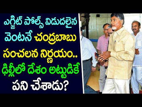 ఎగ్జిట్ పోల్స్ విడుదలైన వెంటనే చంద్రబాబు సంచలన నిర్ణయం ? | Chandrababu Shocking Decision | Taja30