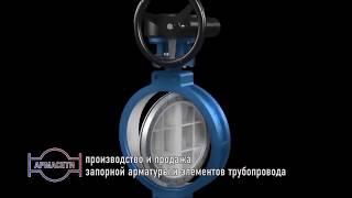 видео Задвижка AVK тип 06/30 AUMA клиновая фланцевая с электроприводом AUMA SA