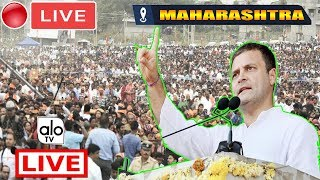 CONGRESS LIVE | Rahul Gandhi Addresses A Public Meeting In Yavatmal, Maharashtra | Election Campaign
