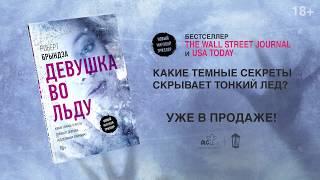 """""""Девушка во льду"""": новый роман Роберта Брындзы"""