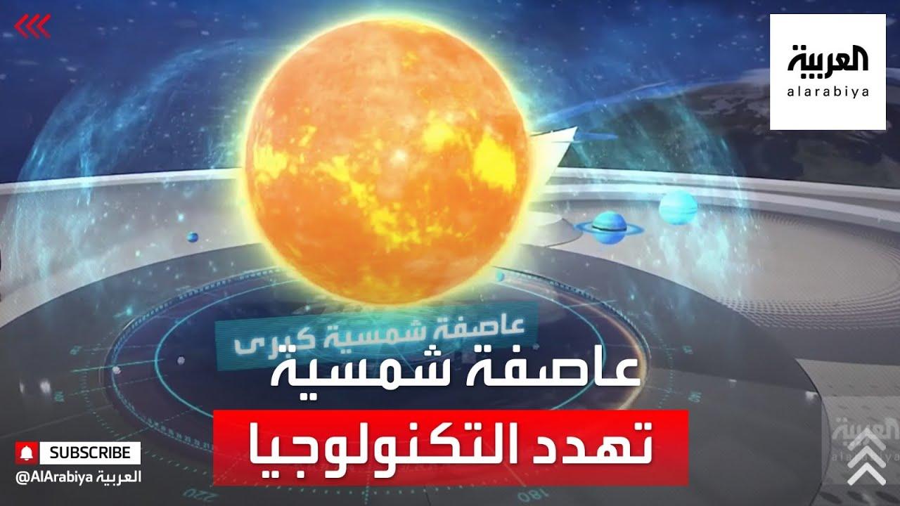 عاصفة شمسية مرتقبة قد تشل التكنولوجيا على الكوكب