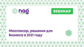 """Вебинар """"Macroscop, решения для Бизнеса в 2021 году"""" (08.06.21)"""