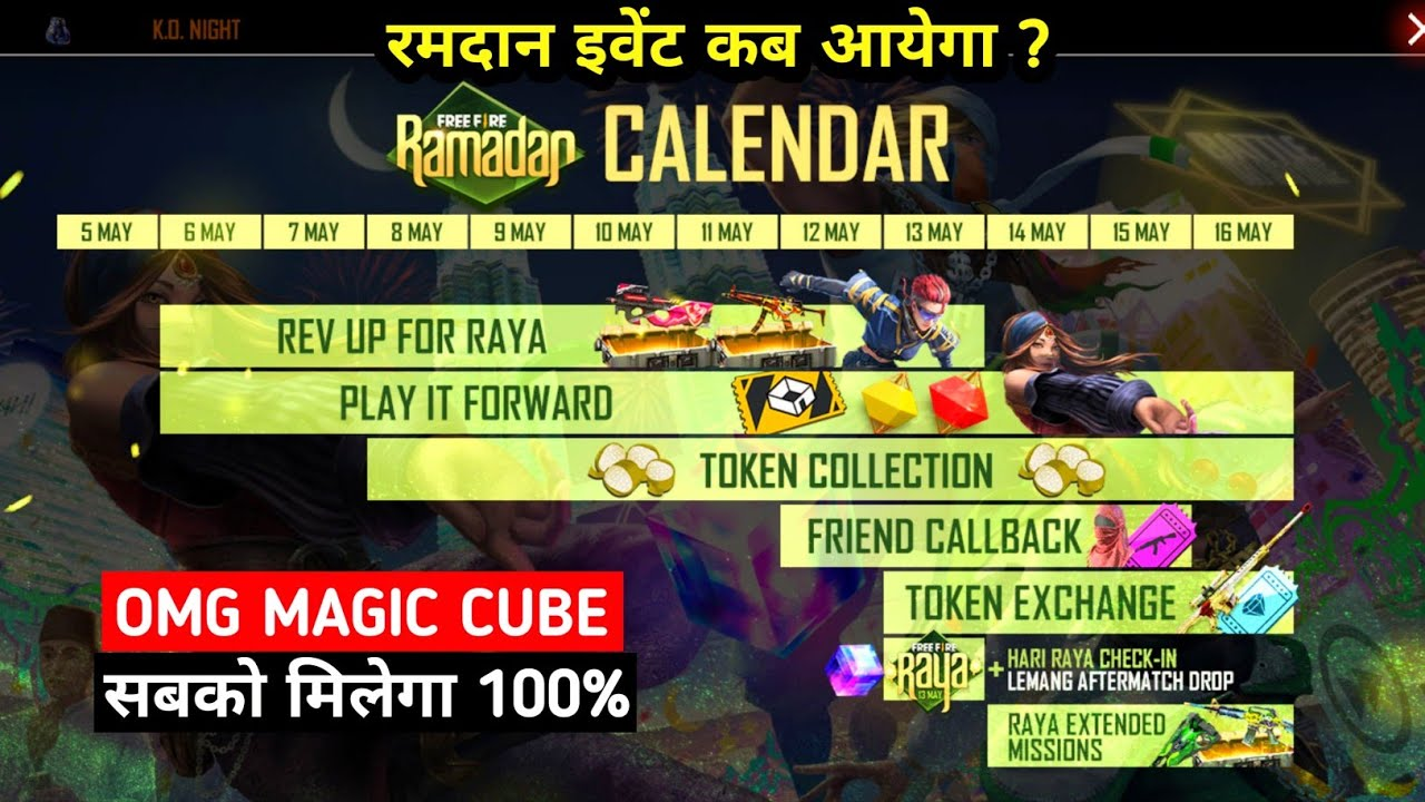 Ramadan Event Calendar Full Details Hindi | Free Fire New Event | Ramadan Event Free Fire