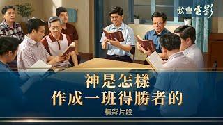 福音電影《天路艱險》精彩片段:神如何利用撒但效力