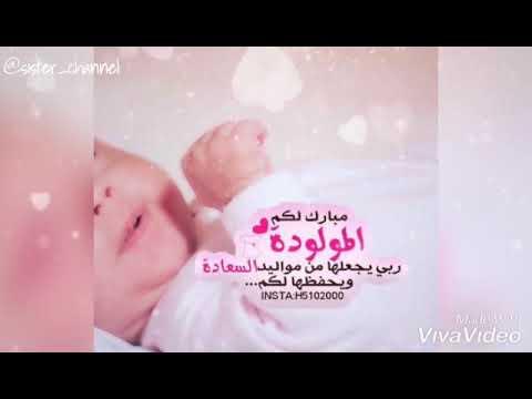 ألف مبروك المولودة الجديدة