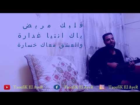 TaoufiK El AyeR