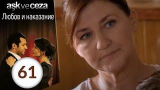 Любовь и наказание   Ask ve Ceza 61 серия   смотреть онлайн видео на Киви