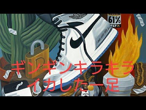27419e1a4e6 ファッション NIKE エアジョーダン1 PASS THE TORCH - YouTube