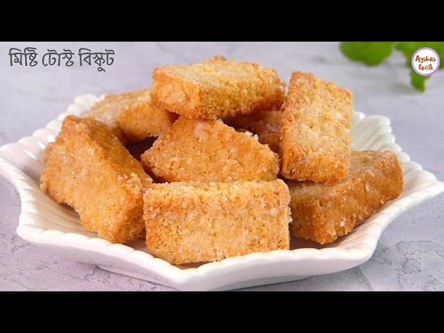 বেঁচে যাওয়া পাউরুটি দিয়ে কুড়মুড়ে মিষ্টি টোস্ট বিস্কুট | Mishti Toast Biscuit Recipe Bangla, Tea rusk