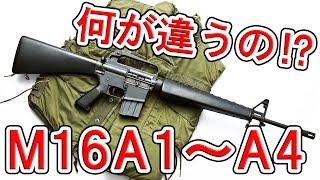 【BF4】実銃解説 M16の歴史「A1からA4までの違い」【NHG】