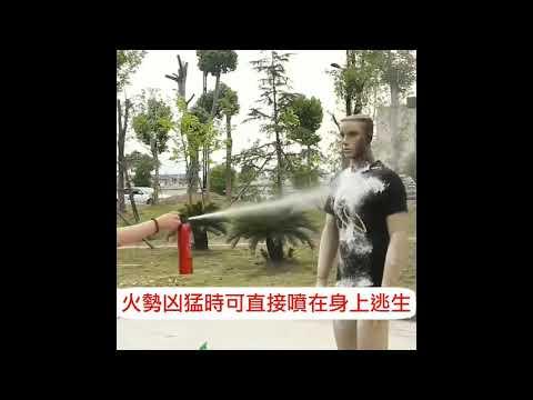 滅火器 小型滅火器 泡沫滅火器 車用滅火器 家用滅火器