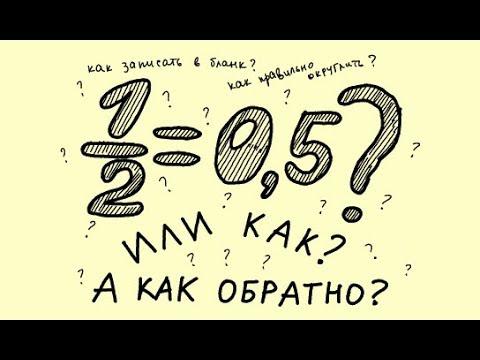 Как 3 5 перевести в десятичную дробь