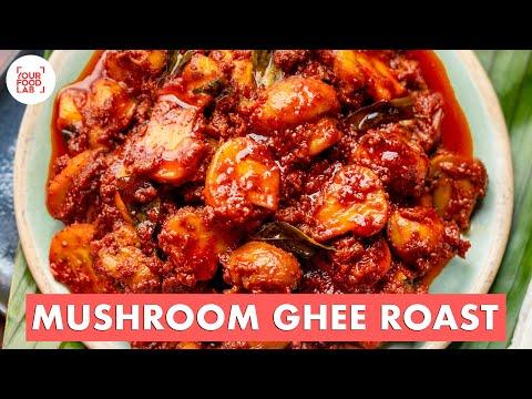 Mushroom Ghee Roast Recipe | मशरूम घी रोस्ट रेसिपी | Chef Sanjyot Keer