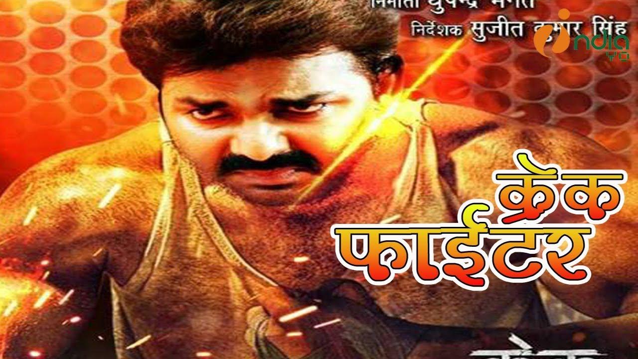crack fighter movie hindi