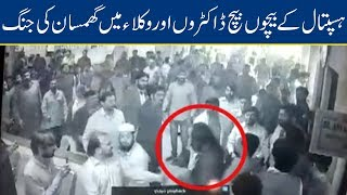 Lawyers & Doctors Caught in the act - CCTV Footage   Lahore News HD