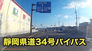 静岡県道を走る