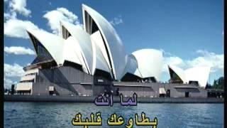 Arabic Karaoke min habibi ana