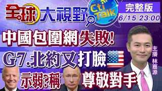 【全球大視野】美國回來了?! G7.北約抗中