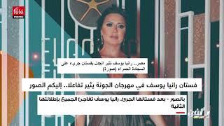 مهرجان الجونة .. بكاء أحمد الفيشاوي ورانيا يوسف تثير الجدل من جديد