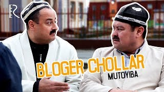 Mutoyiba - Bloger chollar | Мутойиба - Блогер чоллар (hajviy korsatuv)