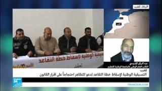 مجلس النواب يصادق على إصلاحات معاشات التقاعد في المغرب