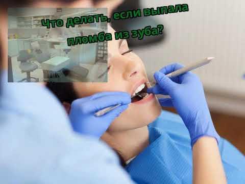 Пломба упала зуб болит что делать