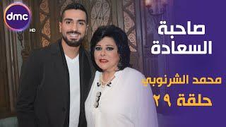 برنامج صاحبة السعادة - الحلقة الـ 29 الموسم الأول | محمد الشرنوبي | الحلقة كاملة