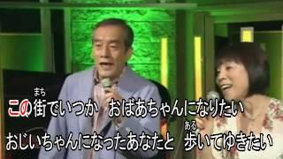 歌手 トワ・エ・モワ 作詞 新井満 作曲 新井満・三宮麻由子.