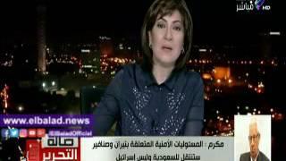 مكرم محمد أحمد يكشف حقيقة انتقال المسئوليات الأمنية بـ«تيران وصنافير» لإسرائيل .. فيديو
