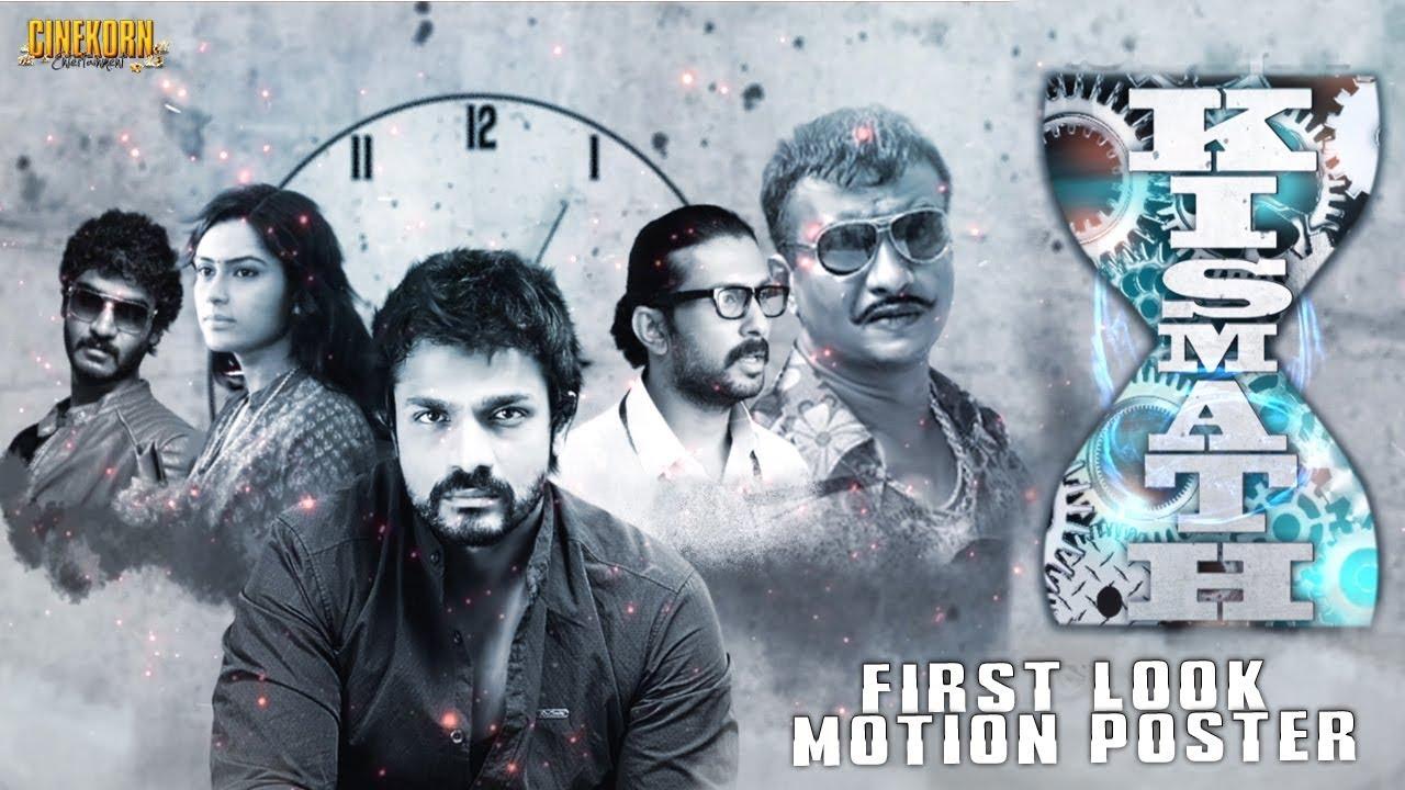 Kismath 2018 Kannada Dubbed Hindi Upcoming Movie | Official Motion Poster