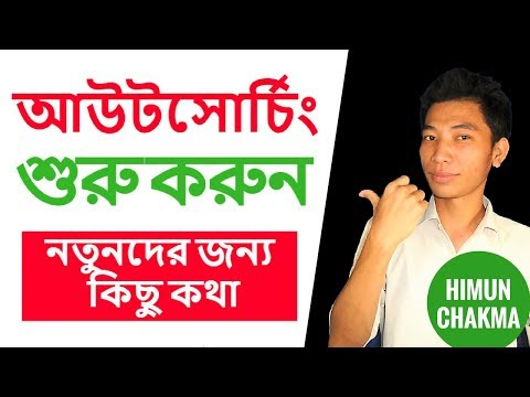 Outsourcing Freelancing Secret Bangla Tutorial | Outsourcing Bangla Tutorial | Himun Chakma