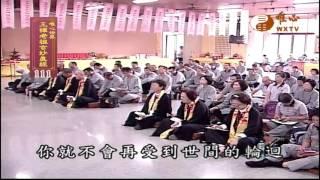 【王禪老祖玄妙真經111】| WXTV唯心電視台