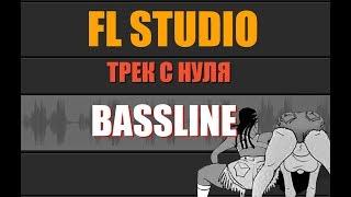 ♦ FL STUDIO ♦ BASSLINE !!! FL УРОК !!! ПИШЕМ ТРЕК С НУЛЯ !!!!