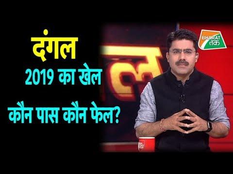 चुनाव के लिए एक्शन में हैं एजेंसियां ? | Bharat Tak