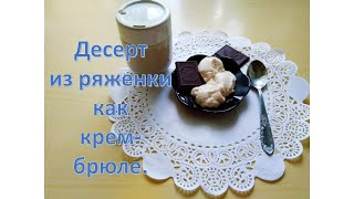 Десерт из ряженки как крем-брюле.