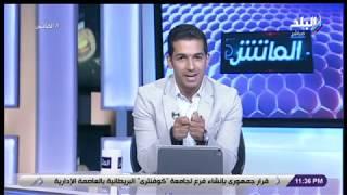 الماتش - قرارات اتحاد الكرة بعد أول اجتماع للجنة الخماسية برئاسة عمرو الجنايني وتعليق هاني حتحوت