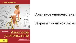 """Секреты пикантной ласки. Видеокурс """"Анальное удовольствие"""" / Анна Лукьянова"""