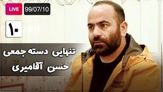 Hasan Aghamiri - Live | حسن آقامیری - تنهایی دسته جمعی - جلسه دهم
