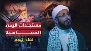 لقاء اليوم- محمد موسى العامري