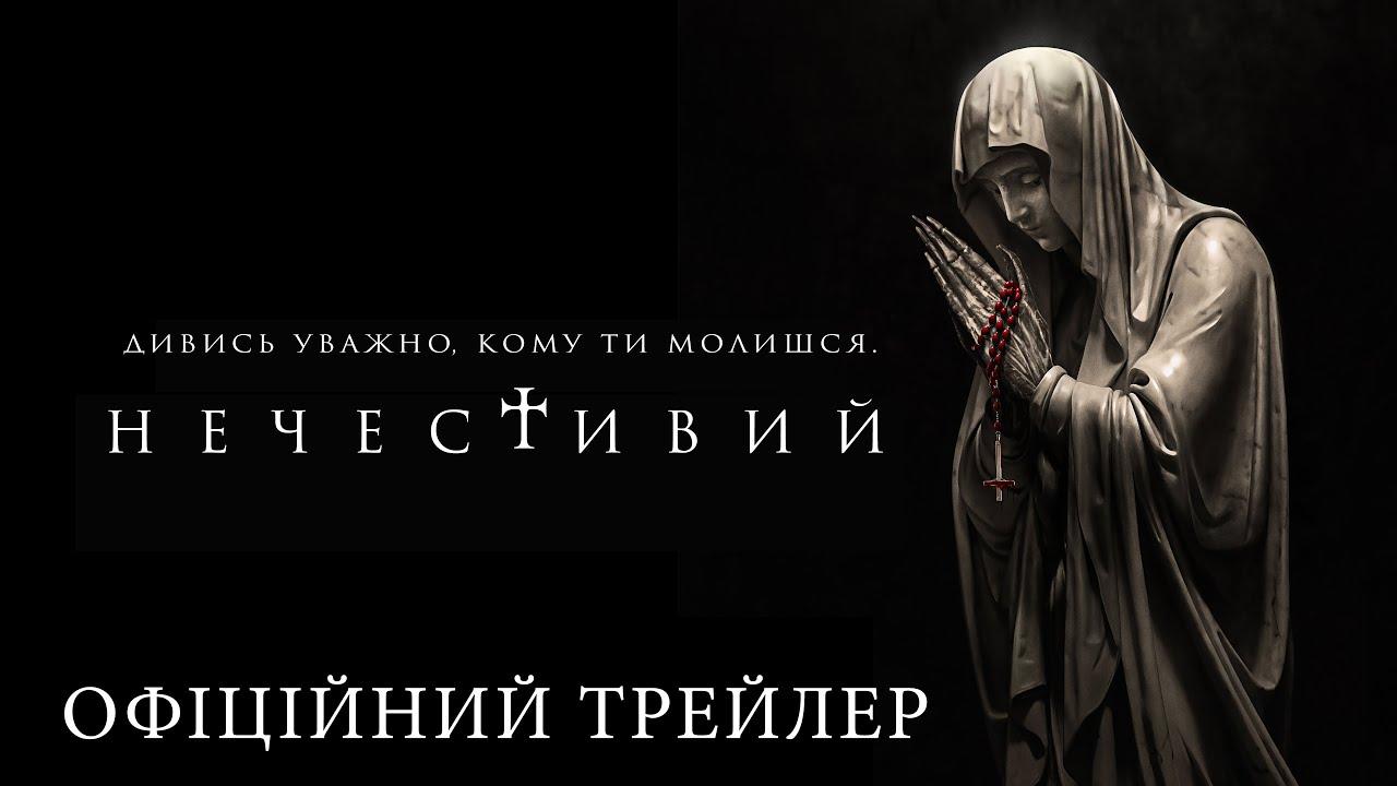 Нечестивий. Офіційний трейлер (український)