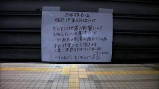 大阪地震発生当日の様子【鉄道】