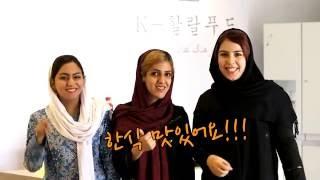 The Korea-Iran One Heart Festival in Tehran