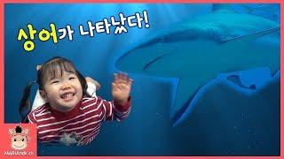 집이 바다 속으로 변신? 상어가족 인기동요 부르며 바다 속 여행해요 ♡ 어린이 물고기 상상 놀이 kids baby songs | 말이야와아이들 MariAndKids