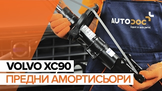 Самостоятелен ремонт на VOLVO - онлайн видео наръчници