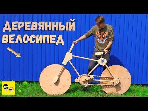 ДЕРЕВЯННЫЙ ВЕЛОСИПЕД - DIY