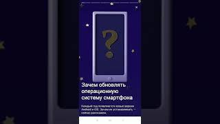 Зачем обновлять операционную систему смартфона?